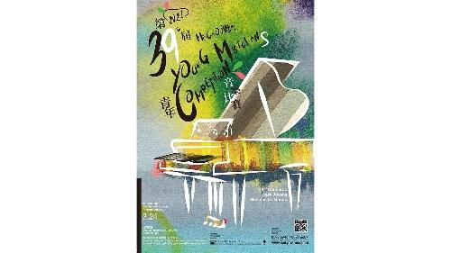 第39屆澳門青年音樂比賽3月接受報名