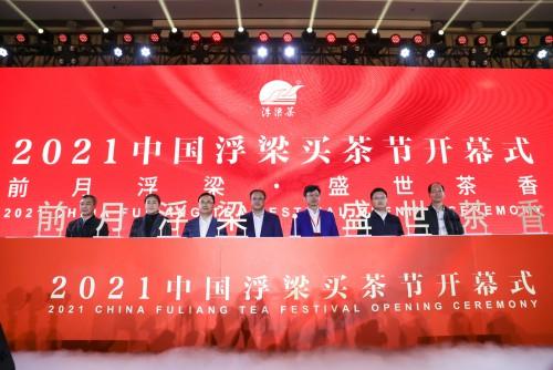 2021中國浮梁買茶節開幕