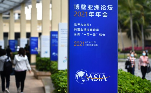 博鰲亞洲論壇2021年年會閉幕